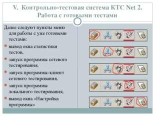 V. Контрольно-тестовая система КТС Net 2. Работа с готовыми тестами Далее сле