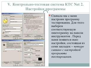 V. Контрольно-тестовая система КТС Net 2. Настройки программы Сначала мы с ва