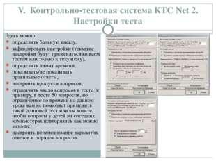 V. Контрольно-тестовая система КТС Net 2. Настройки теста Здесь можно: опреде
