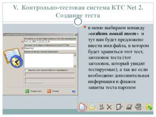 V. Контрольно-тестовая система КТС Net 2. Создание теста в меню выбираем кома