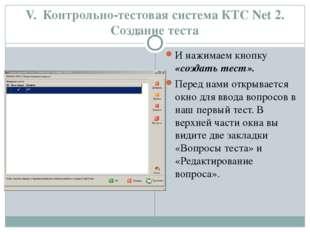 V. Контрольно-тестовая система КТС Net 2. Создание теста И нажимаем кнопку «с