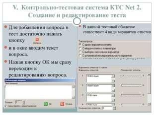 V. Контрольно-тестовая система КТС Net 2. Создание и редактирование теста Для
