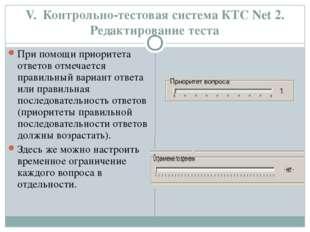 V. Контрольно-тестовая система КТС Net 2. Редактирование теста При помощи при