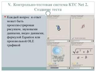 V. Контрольно-тестовая система КТС Net 2. Создание теста Каждый вопрос и отв