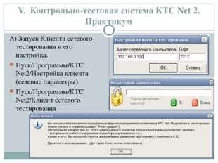 V. Контрольно-тестовая система КТС Net 2. Практикум А) Запуск Клиента сетевог