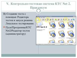 V. Контрольно-тестовая система КТС Net 2. Практикум B) Создание теста с помощ