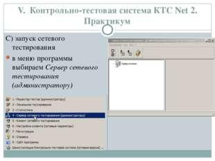 V. Контрольно-тестовая система КТС Net 2. Практикум C) запуск сетевого тестир