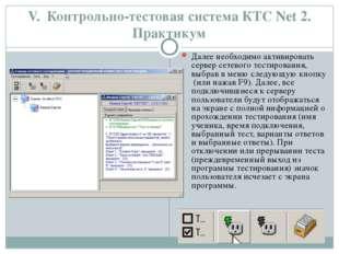 V. Контрольно-тестовая система КТС Net 2. Практикум Далее необходимо активиро