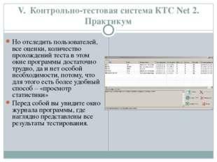 V. Контрольно-тестовая система КТС Net 2. Практикум Но отследить пользователе