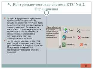 V. Контрольно-тестовая система КТС Net 2. Ограничения Незарегистрированная пр