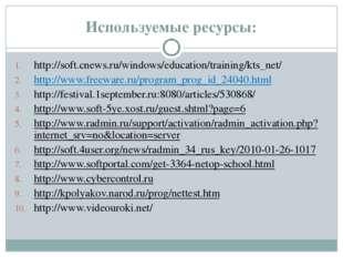 Используемые ресурсы: http://soft.cnews.ru/windows/education/training/kts_net