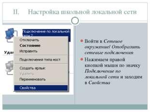 II. Настройка школьной локальной сети Войти в Сетевое окружение/ Отобразить