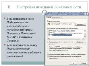 II. Настройка школьной локальной сети В появившемся окне Подключение по лока