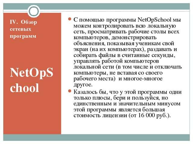 IV. Обзор сетевых программ NetOpSchool С помощью программы NetOpSchool мы мож...
