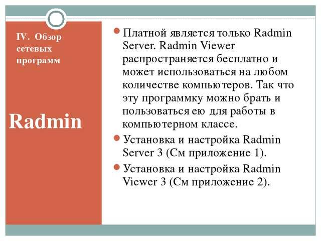 IV. Обзор сетевых программ Radmin Платной является только Radmin Server. Radm...