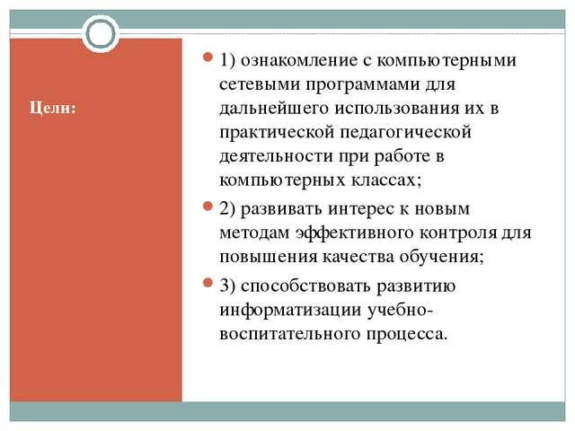 Цели: 1) ознакомление с компьютерными сетевыми программами для дальнейшего ис...
