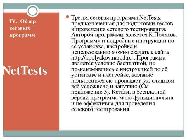 IV. Обзор сетевых программ NetTests Третья сетевая программа NetTests, предна...