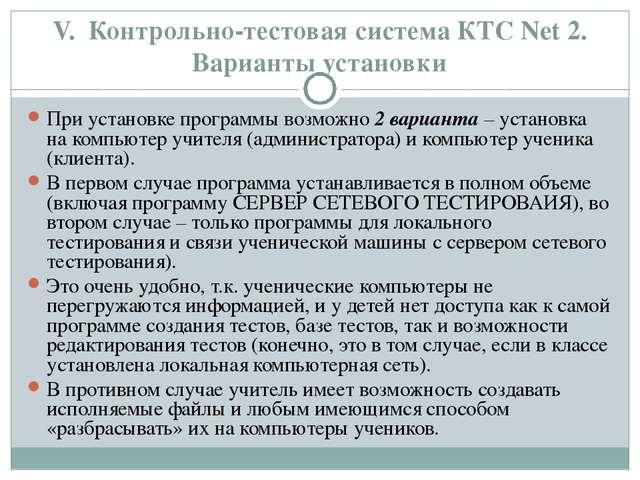 V. Контрольно-тестовая система КТС Net 2. Варианты установки При установке пр...