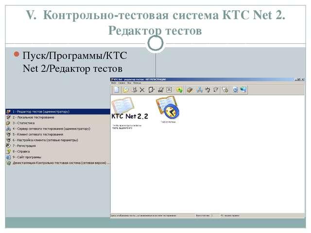 V. Контрольно-тестовая система КТС Net 2. Редактор тестов Пуск/Программы/КТС...