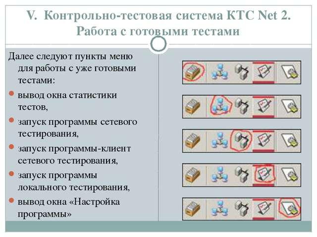V. Контрольно-тестовая система КТС Net 2. Работа с готовыми тестами Далее сле...