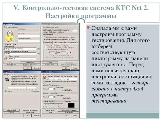 V. Контрольно-тестовая система КТС Net 2. Настройки программы Сначала мы с ва...