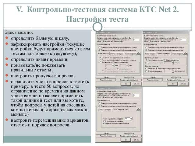 V. Контрольно-тестовая система КТС Net 2. Настройки теста Здесь можно: опреде...