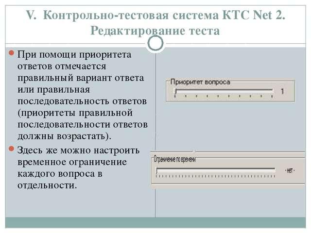 V. Контрольно-тестовая система КТС Net 2. Редактирование теста При помощи при...