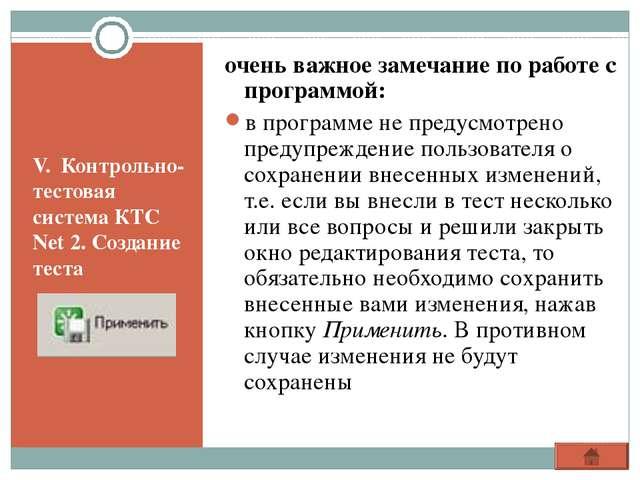 V. Контрольно-тестовая система КТС Net 2. Создание теста очень важное замечан...