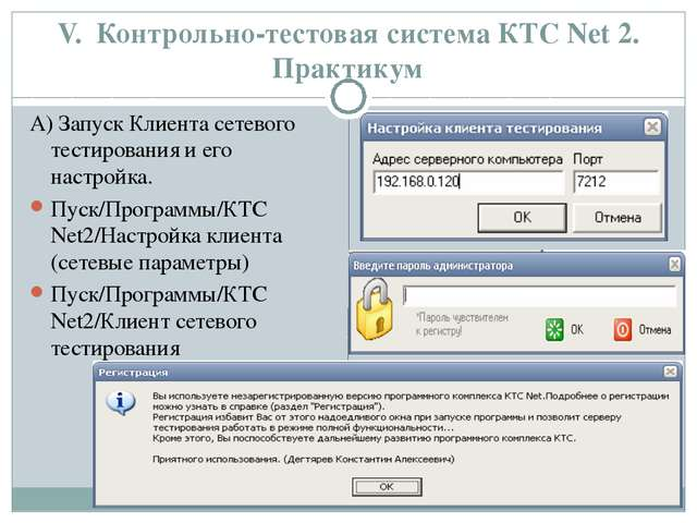V. Контрольно-тестовая система КТС Net 2. Практикум А) Запуск Клиента сетевог...