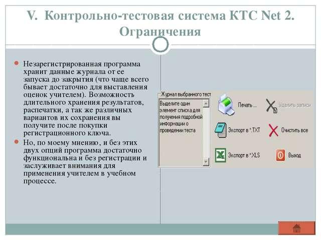 V. Контрольно-тестовая система КТС Net 2. Ограничения Незарегистрированная пр...