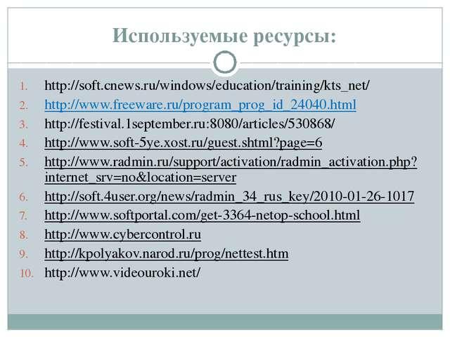 Используемые ресурсы: http://soft.cnews.ru/windows/education/training/kts_net...