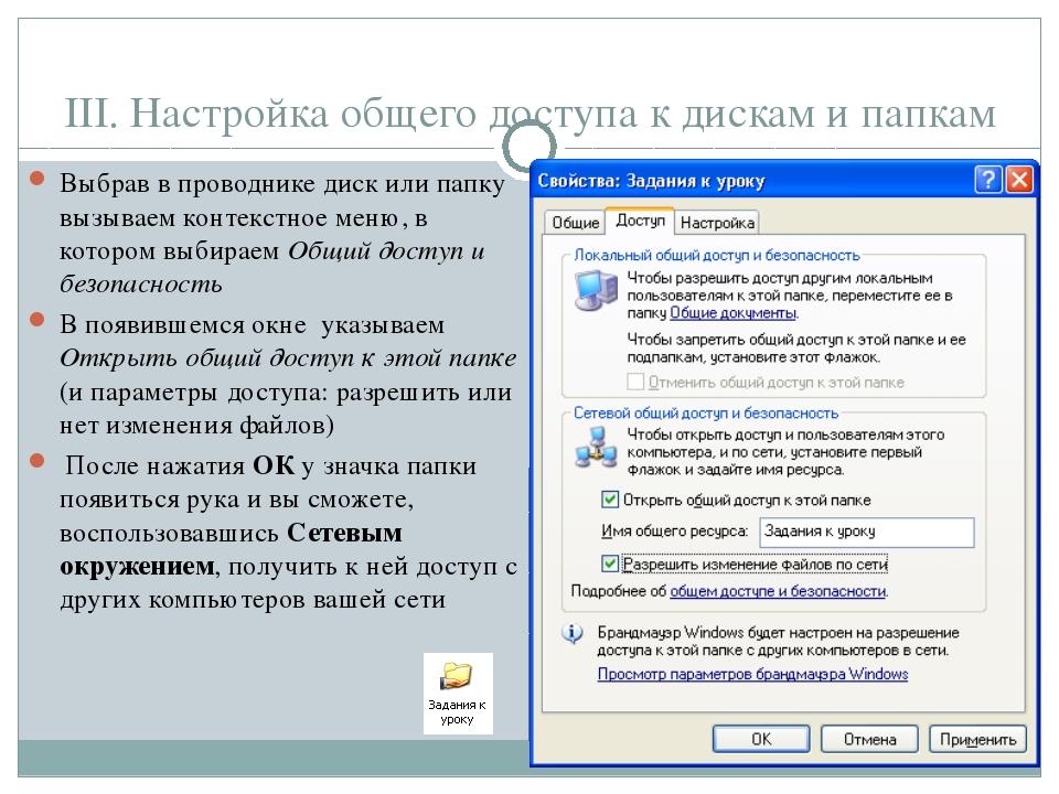 III. Настройка общего доступа к дискам и папкам Выбрав в проводнике диск или...