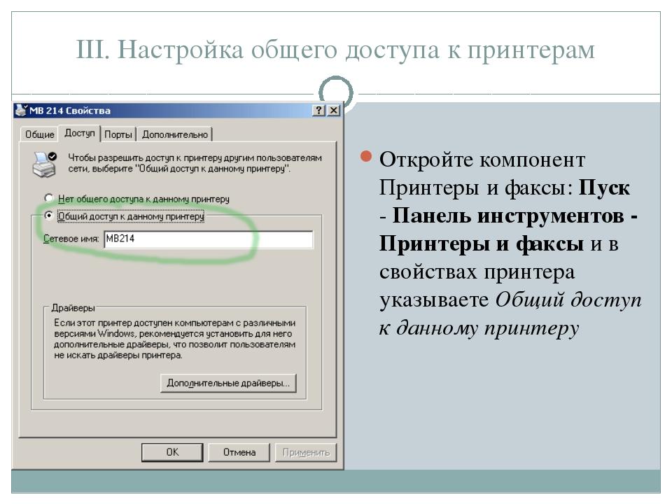 III. Настройка общего доступа к принтерам Откройте компонент Принтеры и факсы...