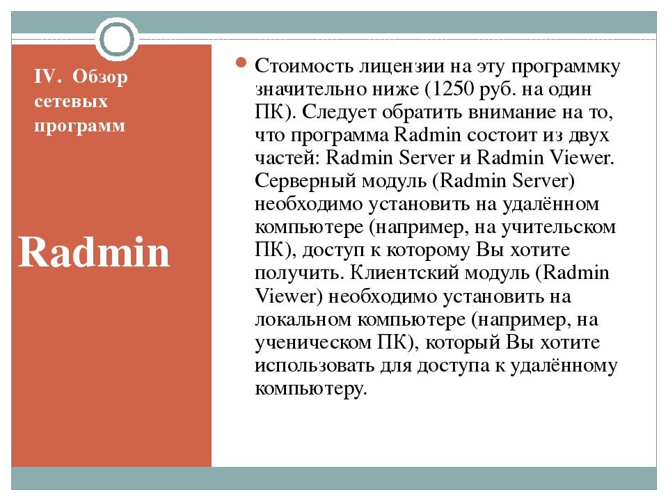 IV. Обзор сетевых программ Radmin Cтоимость лицензии на эту программку значит...