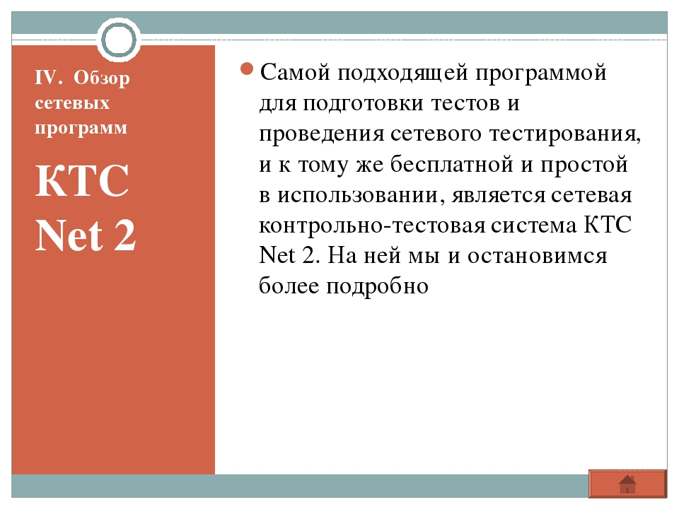 IV. Обзор сетевых программ КТС Net 2 Самой подходящей программой для подготов...