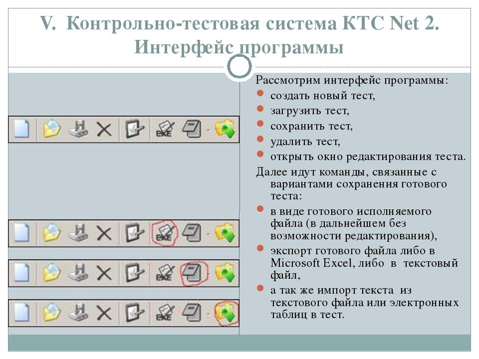 V. Контрольно-тестовая система КТС Net 2. Интерфейс программы Рассмотрим инте...