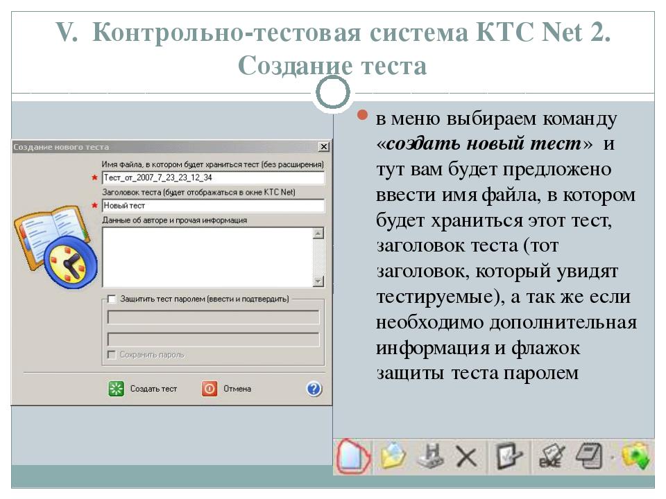 V. Контрольно-тестовая система КТС Net 2. Создание теста в меню выбираем кома...