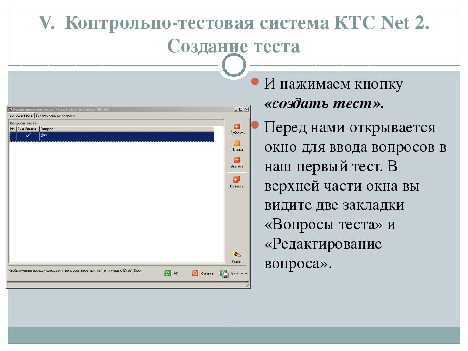 V. Контрольно-тестовая система КТС Net 2. Создание теста И нажимаем кнопку «с...