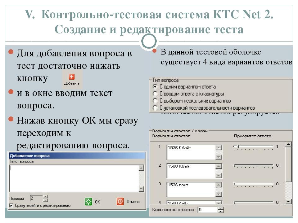 V. Контрольно-тестовая система КТС Net 2. Создание и редактирование теста Для...