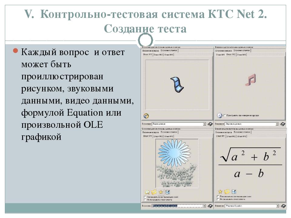 V. Контрольно-тестовая система КТС Net 2. Создание теста Каждый вопрос и отв...