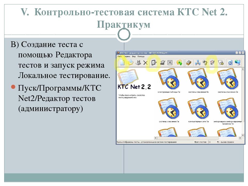 V. Контрольно-тестовая система КТС Net 2. Практикум B) Создание теста с помощ...