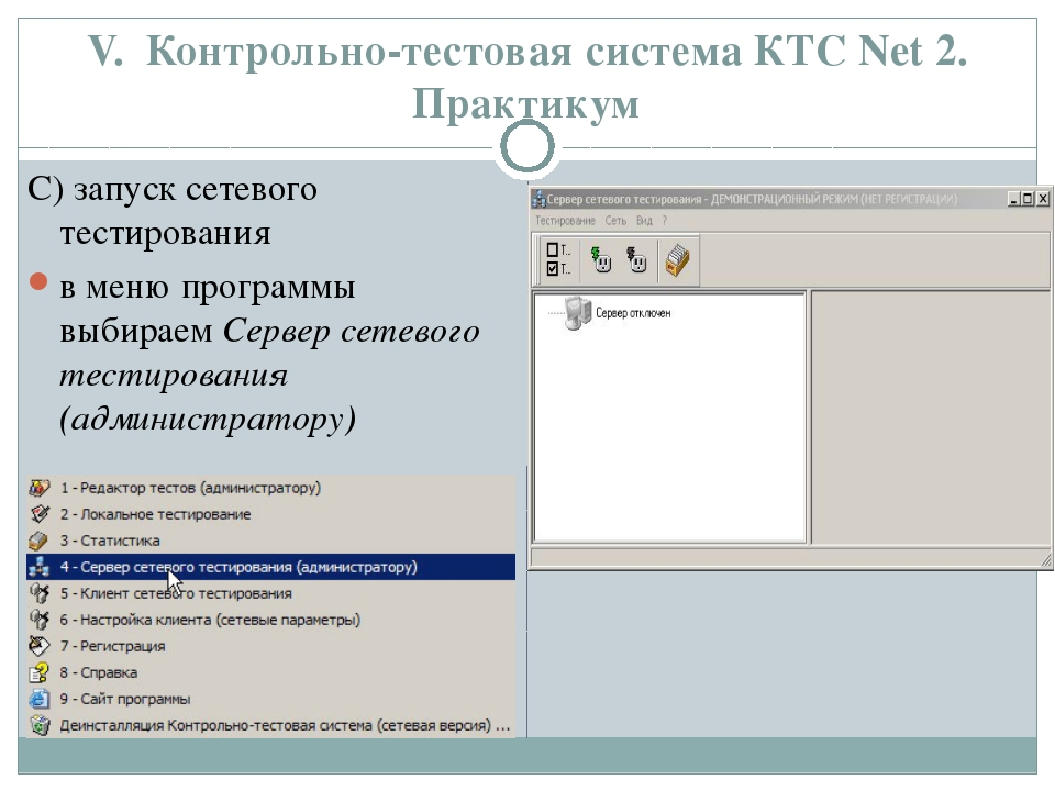 V. Контрольно-тестовая система КТС Net 2. Практикум C) запуск сетевого тестир...