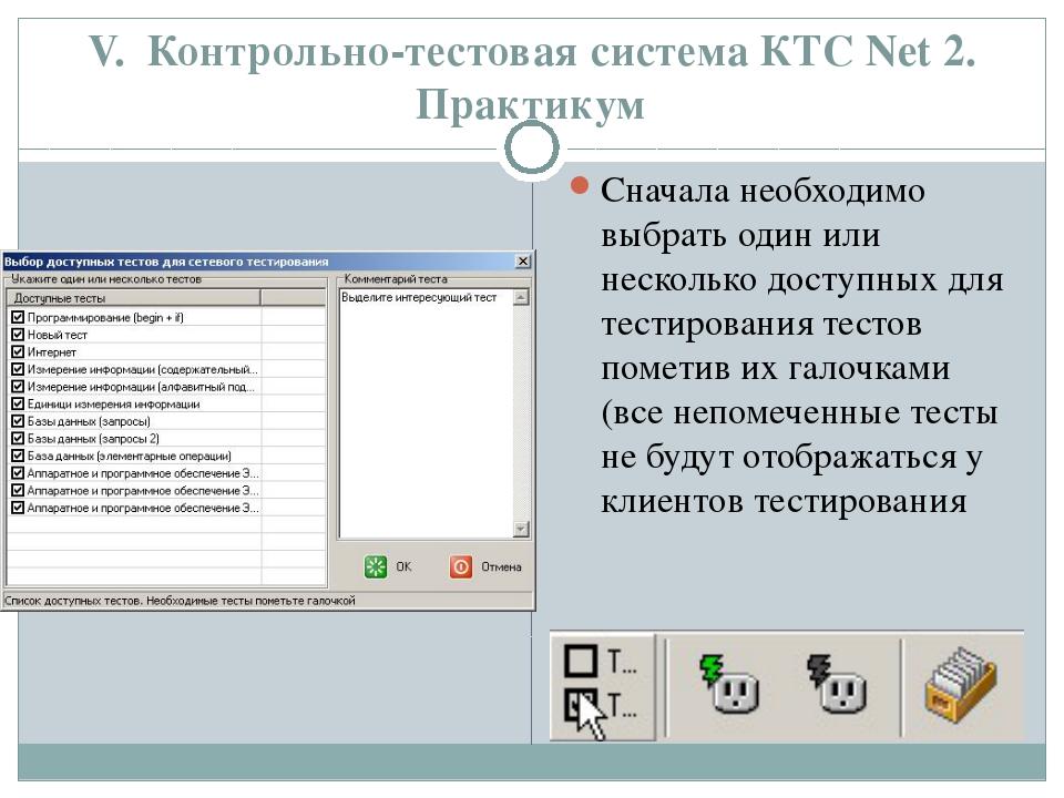 V. Контрольно-тестовая система КТС Net 2. Практикум Сначала необходимо выбрат...