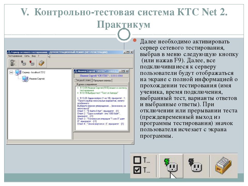 V. Контрольно-тестовая система КТС Net 2. Практикум Далее необходимо активиро...