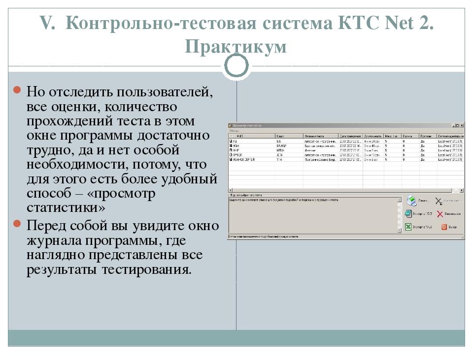 V. Контрольно-тестовая система КТС Net 2. Практикум Но отследить пользователе...