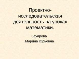 Проектно-исследовательская деятельность на уроках математики. Захарова Марина