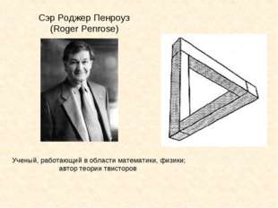 Сэр Роджер Пенроуз (Roger Penrose) Ученый, работающий в области математики, ф