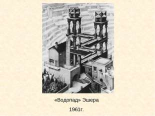 «Водопад» Эшера 1961г.