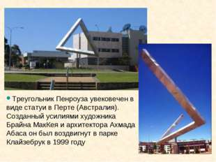 Треугольник Пенроуза увековечен в виде статуи в Перте (Австралия). Созданный