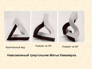 Невозможный треугольник Матье Хемакерза. Фронтальный вид Поворот на 45º Повор